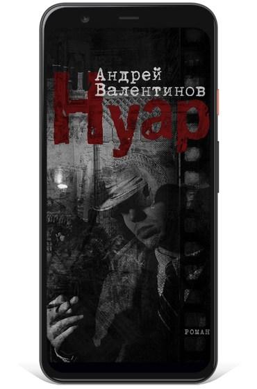 Андрей Валентинов - Нуар (электронная книга)