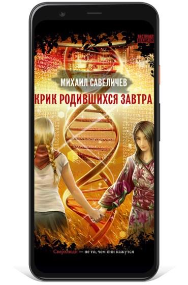 Михаил Савеличев - Крик родившихся завтра (электронная книга)
