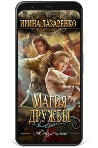 Ирина Лазаренко - Магия дружбы (электронная книга)