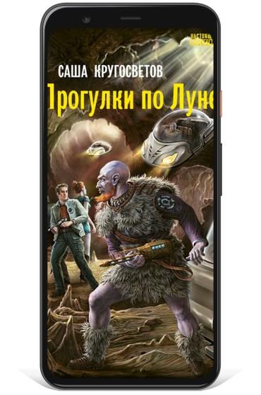 Саша Кругосветов - Прогулки по Луне (электронная книга)