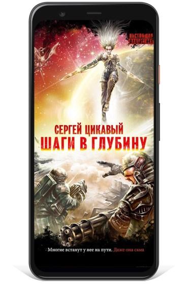 Сергей Цикавый - Шаги в глубину (электронная книга)