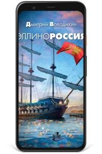 Дмитрий Володихин Эллинороссия электронная книга