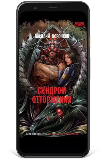Василий Воронков Синдром отторжения электронная книга