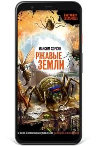 Максим Хорсун - Ржавые земли (электронная книга)