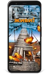 Владимир Данихнов Артем Белоглазов - Живи (электронная книга)