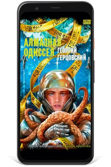 Георгий Герцовский Алмазная одиссея (электронная книга)