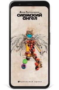 Далия Трускиновская Сиамский ангел (электронная книга)