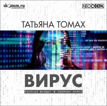 "Татьяна Томах ""Вирус"" Аудиокнига"