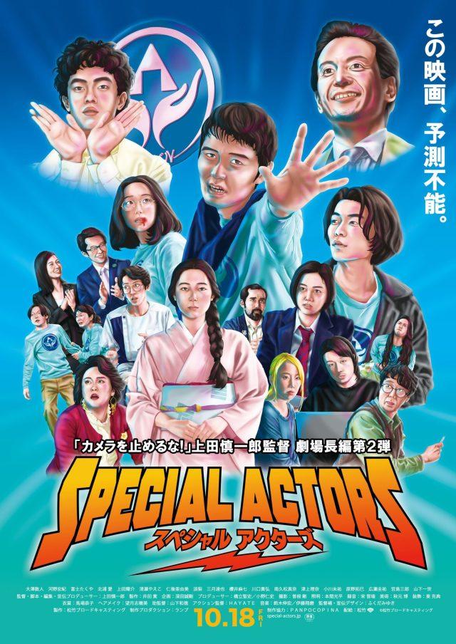 Special Actors – Fantasia 2020