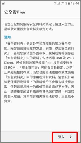 如何建立安全資料夾? | Samsung 支援 臺灣