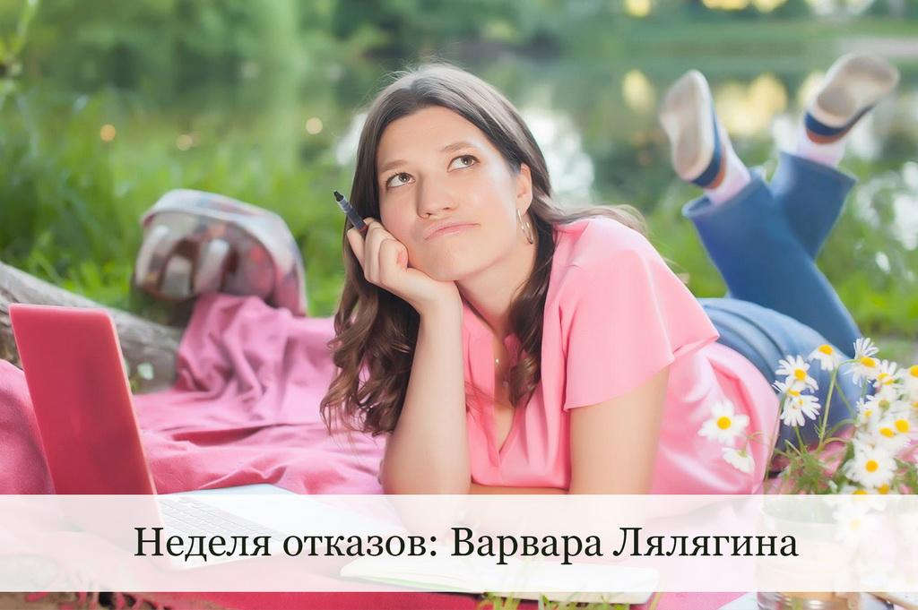 Неделя отказов | Домашнее издательство Skrebeyko