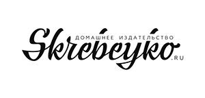 Домашнее издательство «Скребейко»