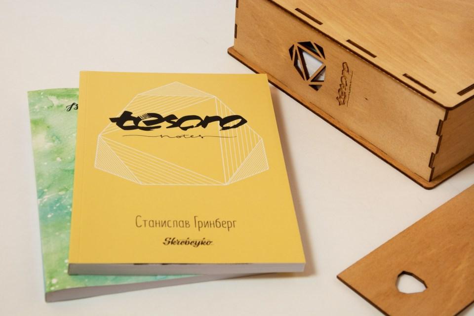 Tesoro notes алмаз   Домашнее издательство Skrebeyko