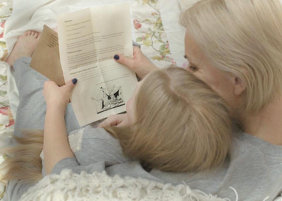 Письма для качественного общения | Домашнее издательство Skrebeyko