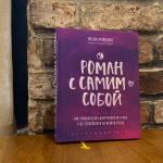 Роман с самим собой: подкаст «Книжный сомелье» | Домашнее издательство Skrebeyko