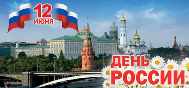 12 июня День России поздравительные открытки