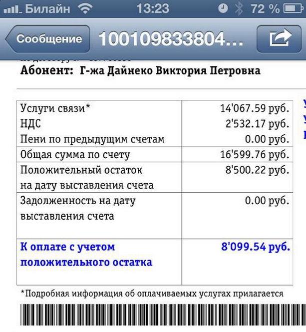 Счет за мобильную связь