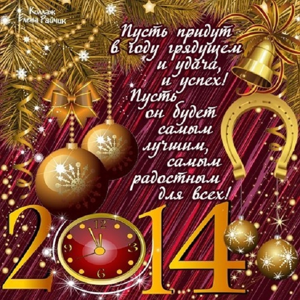 Новым Годом 2014