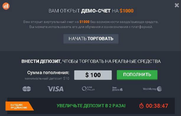 Приложение IQ Option
