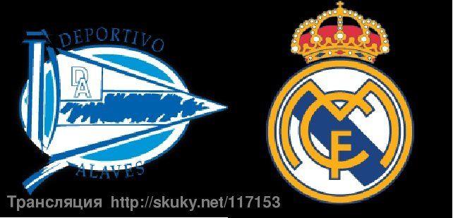 Алавес — Реал Мадрид