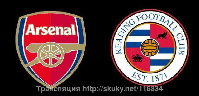 Арсенал — Рединг