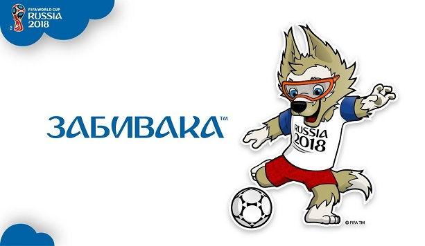 Чемпионат мира по футболу 2018 в России талисман волк забивака
