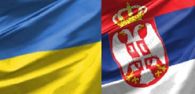 Украина — Сербия
