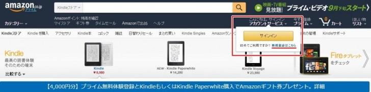 Amazonアカウント登録1