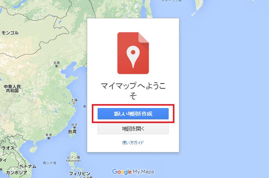 Googleマイマップ1