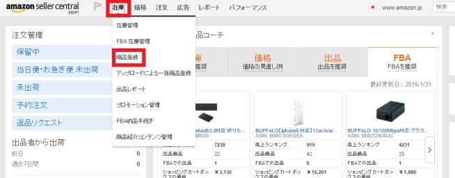 商品登録6