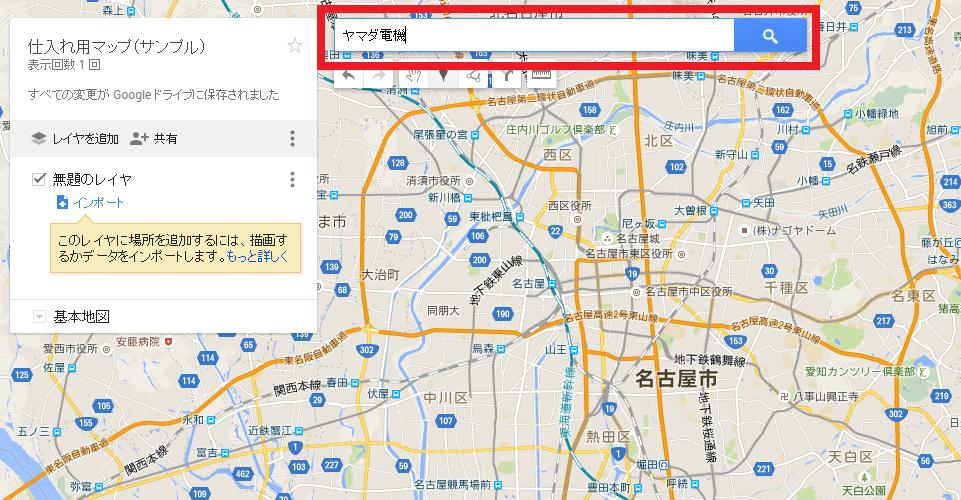 Googleマイマップ4