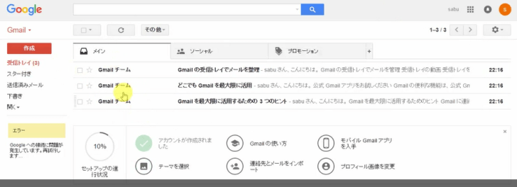 Gmailアカウント3