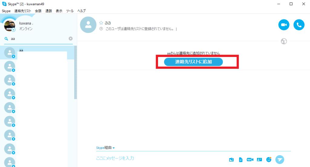 Skype連絡1