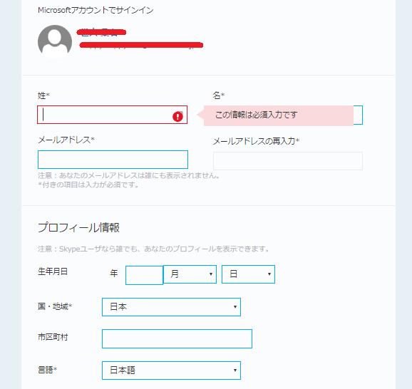 Skypeアカウント2