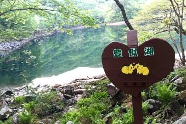 豊似湖畔の看板