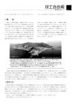 専門委員Report「HAKODATE(土木)」