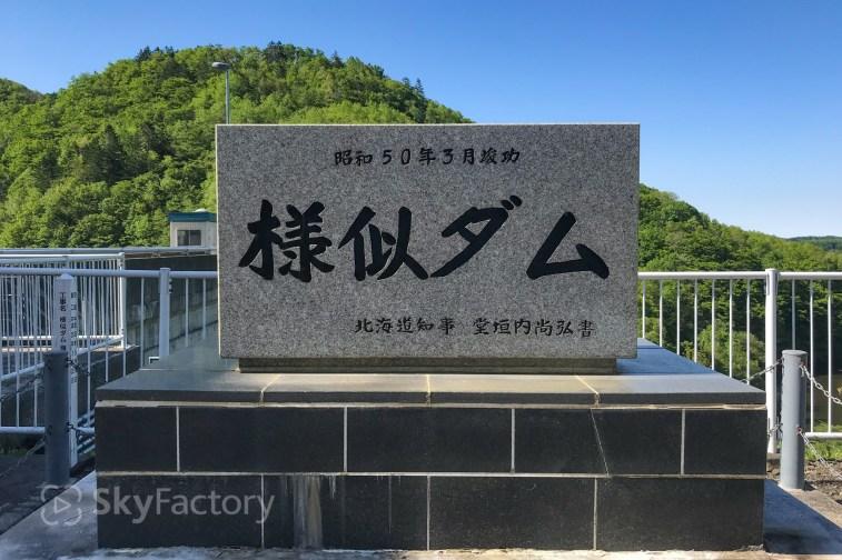 「様似ダム」石碑