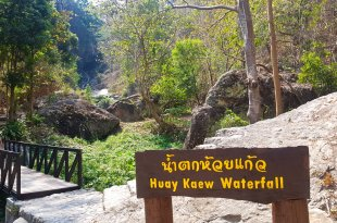 Huay Kaew Waterfall Sign