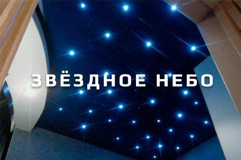 Звёздное небо натяжной потолок