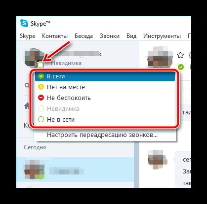 Gesehen tagen zuletzt skype vor Skype: Statusnachricht