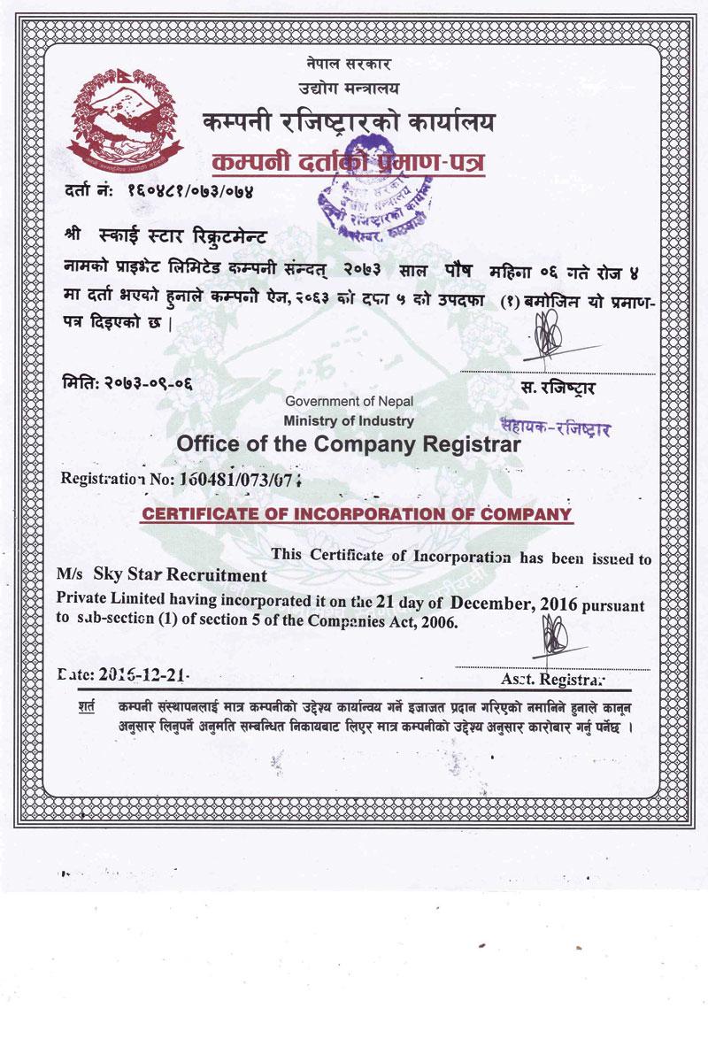 Official Documents  Sky Star Recruitment Pvt Ltd