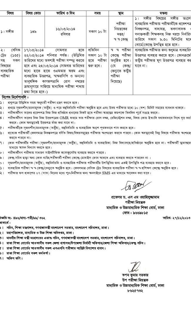 SSC Exam Routin 2014 page -2