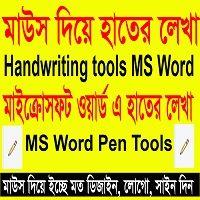 MS Word এ হাতের লেখা