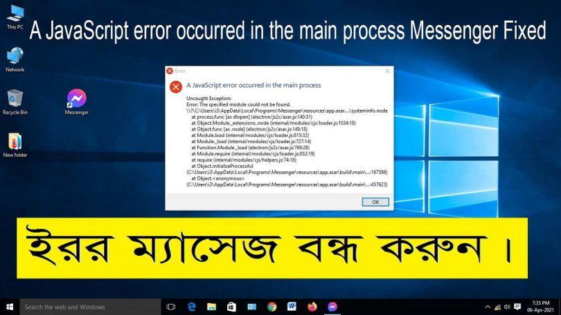 JavaScript error occurred Facebook Messenger Fixed