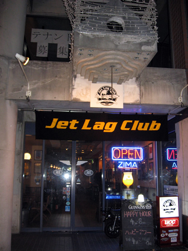 The Jet Lag Club