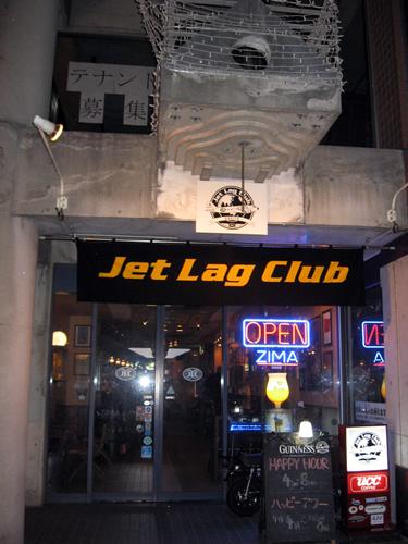 The Jet Lag Club