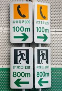 Many highways in Japan are quite narrow and have tall walls on both sides to keep in traffic noise. If there is an accident or break down, there are only a few ways people can get out on foot, so they are clearly marked.