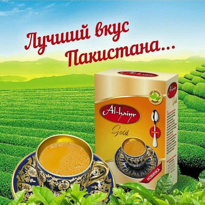 чай челябинск