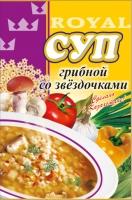 Супы в Ассортименте 65-75 гр (Роял Фуд) 1