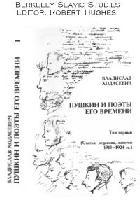 Dept. of Slavic Languages and Literatures, UC Berkeley